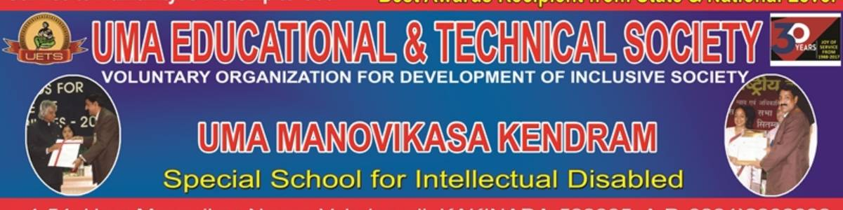 Uma Educational & Technical Society, Kakinada